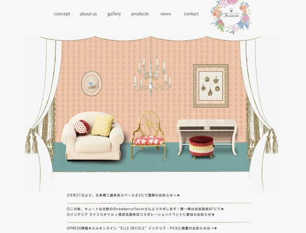 First Chair/Webサイト